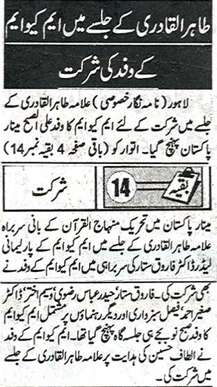 Minhaj-ul-Quran  Print Media CoverageDaily Jinnah