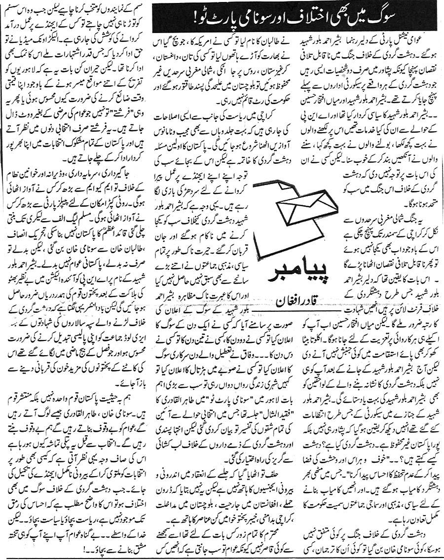 Mustafavi Student Movement Print Media Coverage Daily Naibat