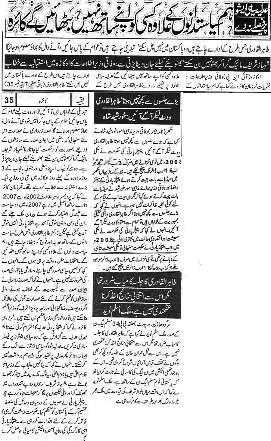 Mustafavi Student Movement Print Media Coverage Takmeel-e-Pakistan