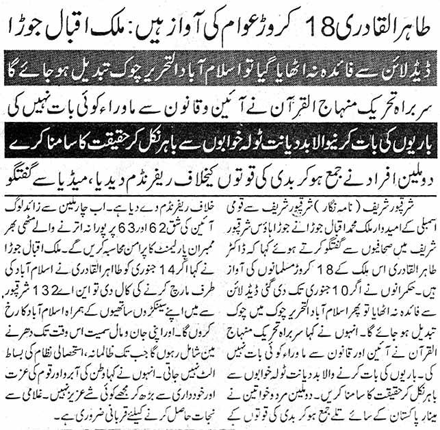 Minhaj-ul-Quran  Print Media CoverageDaily Samaa Page: 5