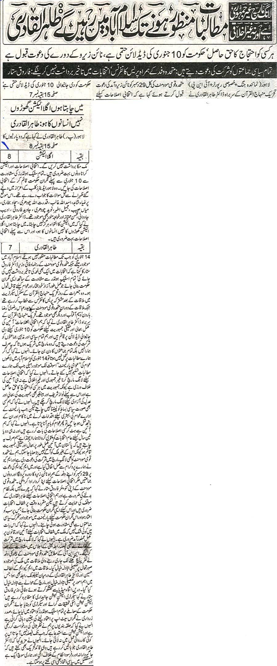 Mustafavi Student Movement Print Media Coverage Daily Jang