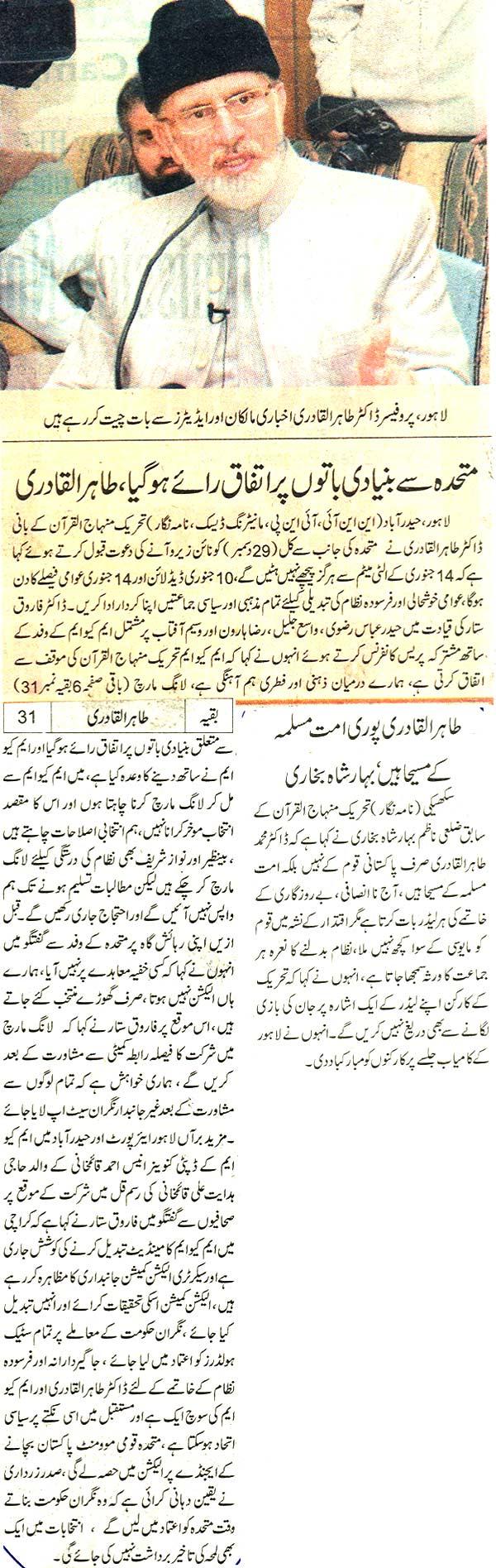 Mustafavi Student Movement Print Media Coverage Jahan-e-Pakistan