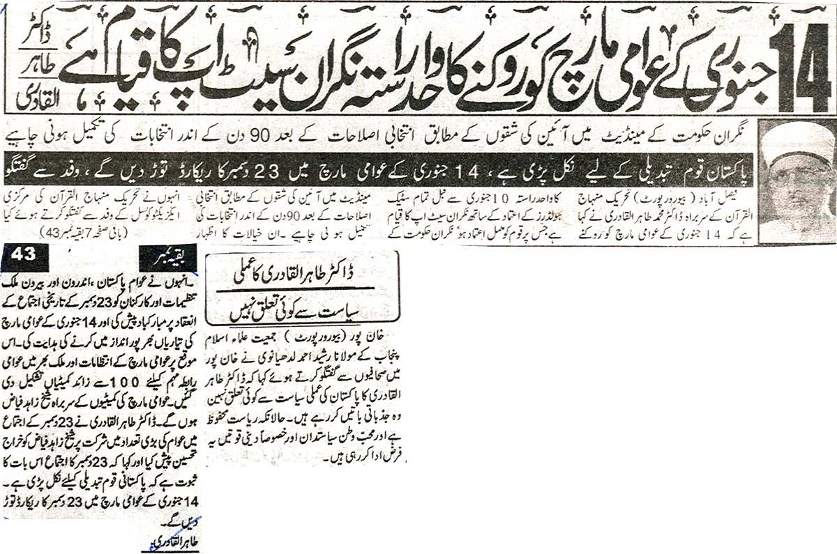 Mustafavi Student Movement Print Media Coverage Sada-i-Chinar
