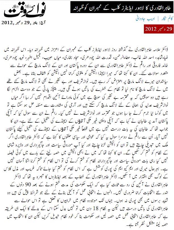 Minhaj-ul-Quran  Print Media CoverageDaily Nawa i Waqt - Adeeb Javedani