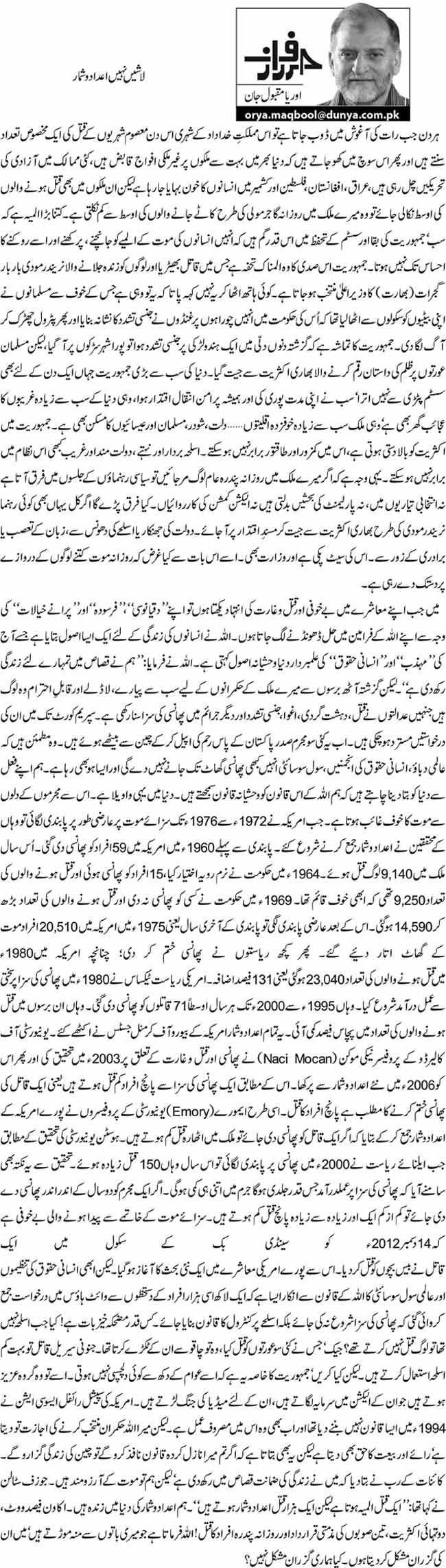 Print Media Coverage Daily Dunya News - Orya Maqbool Jan
