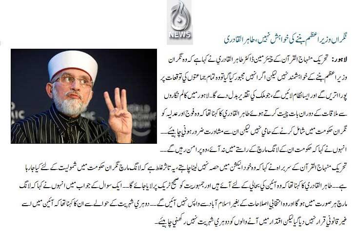 Minhaj-ul-Quran  Print Media CoverageDaily Aaj News