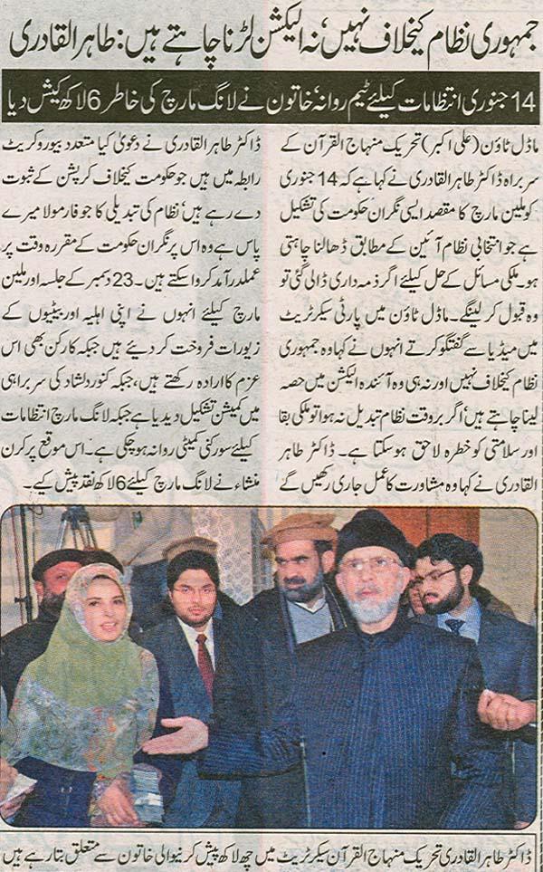 Minhaj-ul-Quran  Print Media CoverageDaily C42
