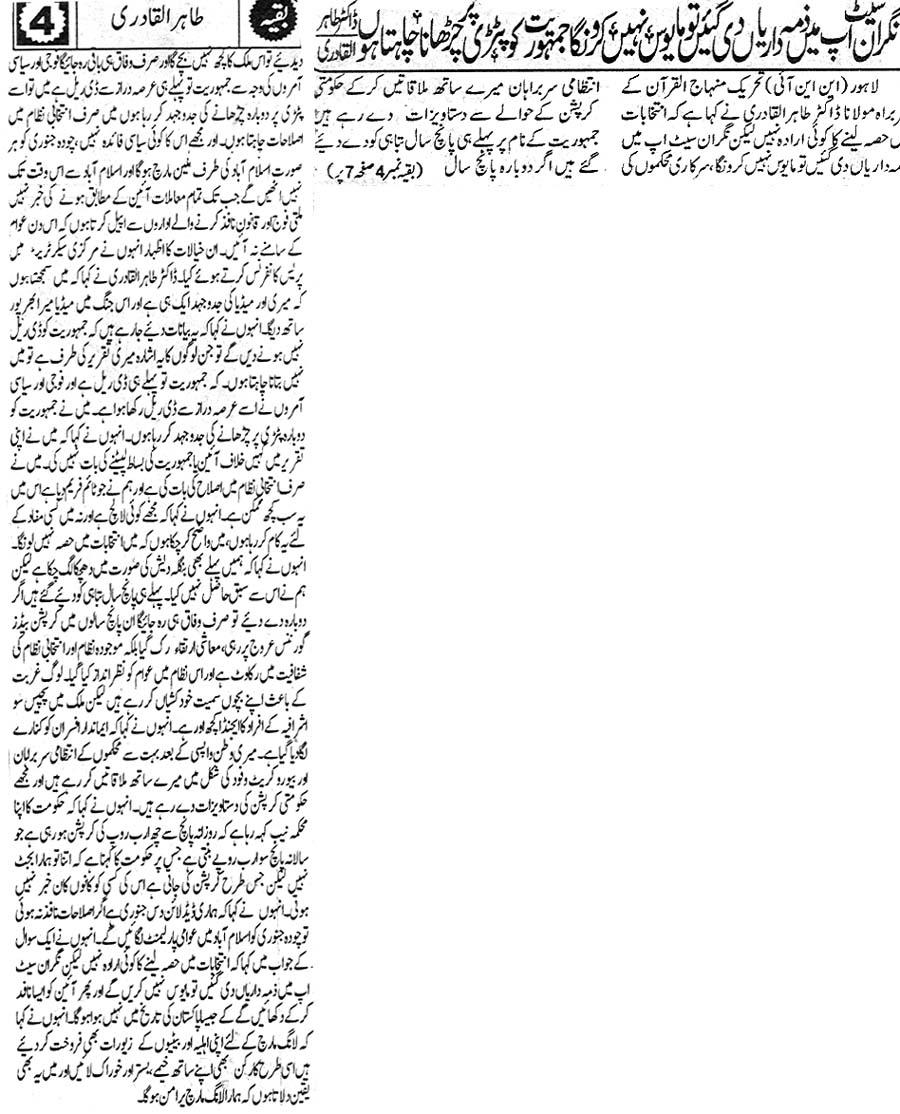 Print Media Coverage Daily Pakistan