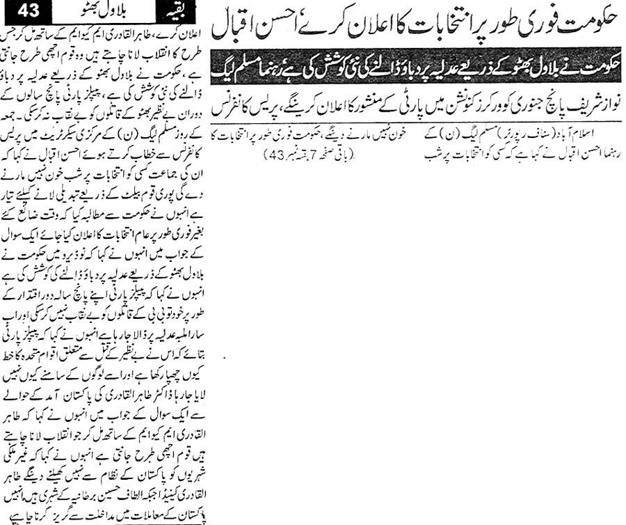 Print Media Coverage Daily sama