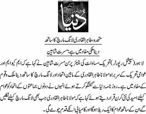 Minhaj-ul-Quran  Print Media CoverageDaily Dunya News