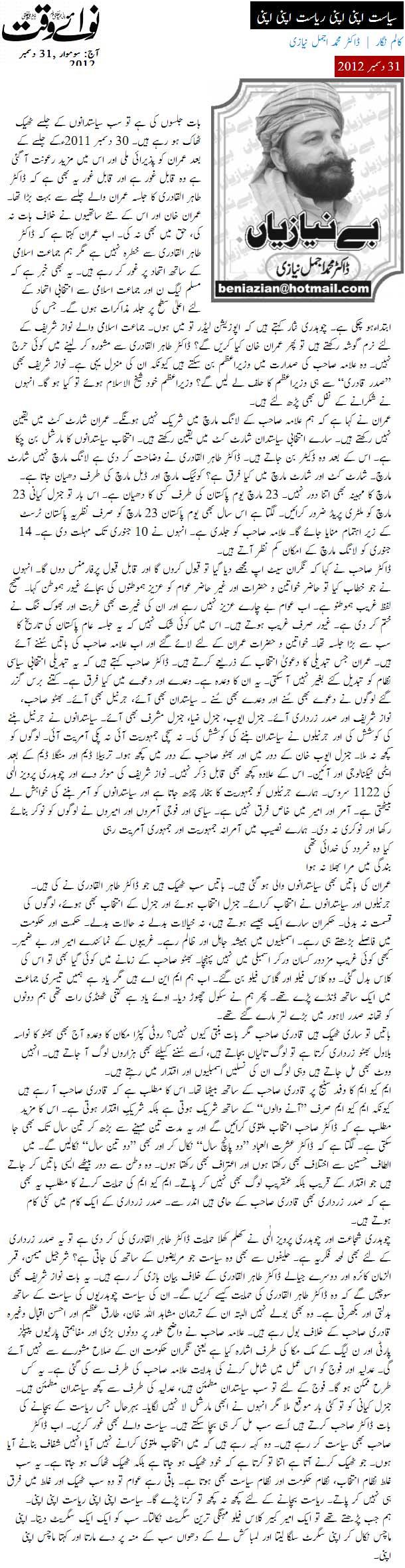 Minhaj-ul-Quran  Print Media CoverageDaily Nawa i Waqt - Dr Muhammad Ajmal Niazi