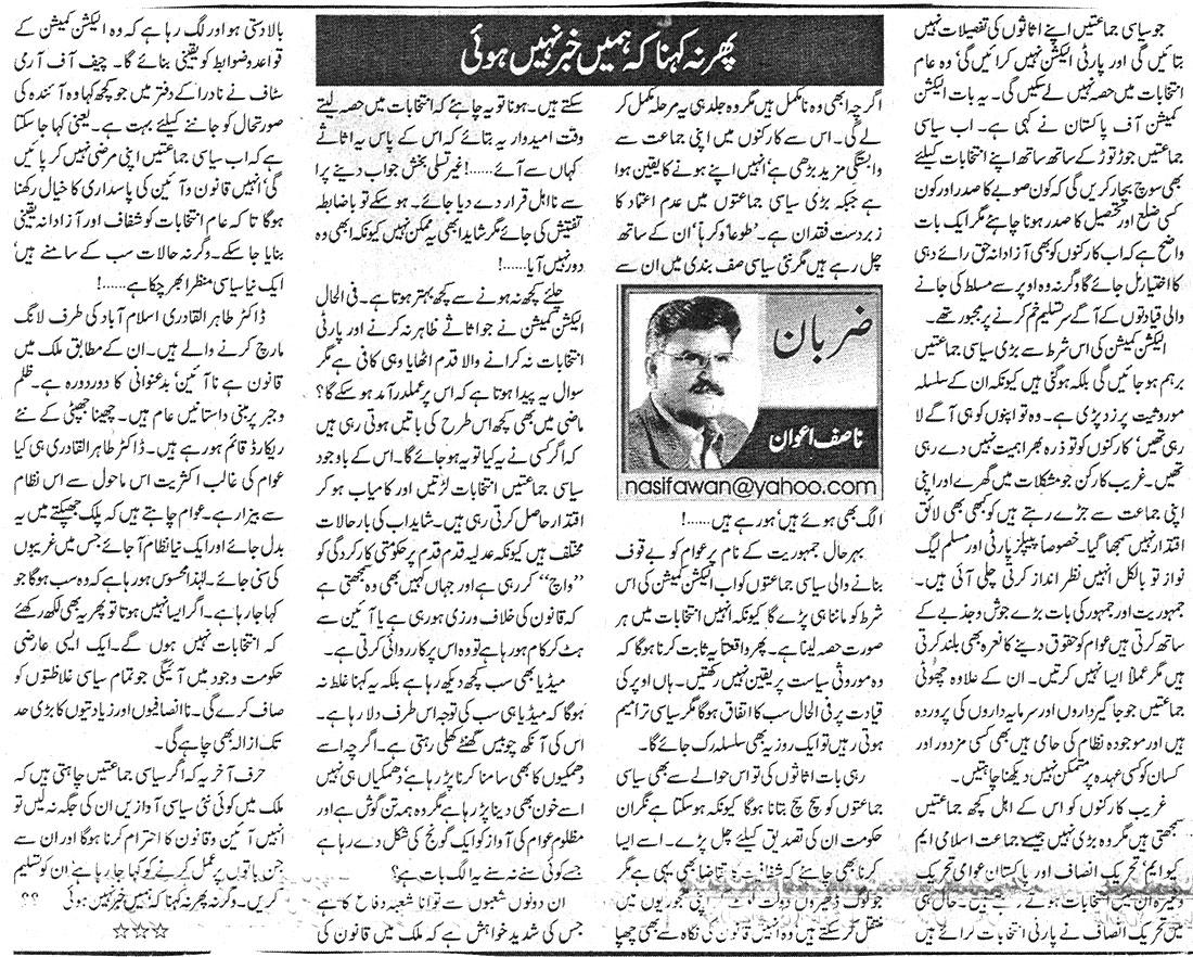 Mustafavi Student Movement Print Media Coverage Daily Al Sharq
