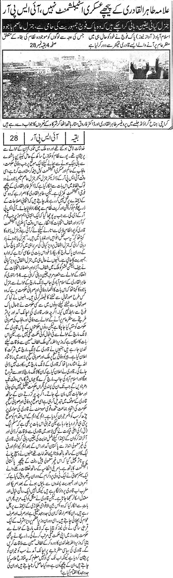 Mustafavi Student Movement Print Media Coverage Daily Awaz