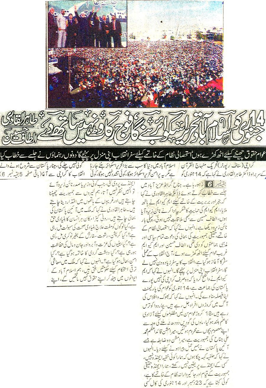 Mustafavi Student Movement Print Media Coverage Daily Isas