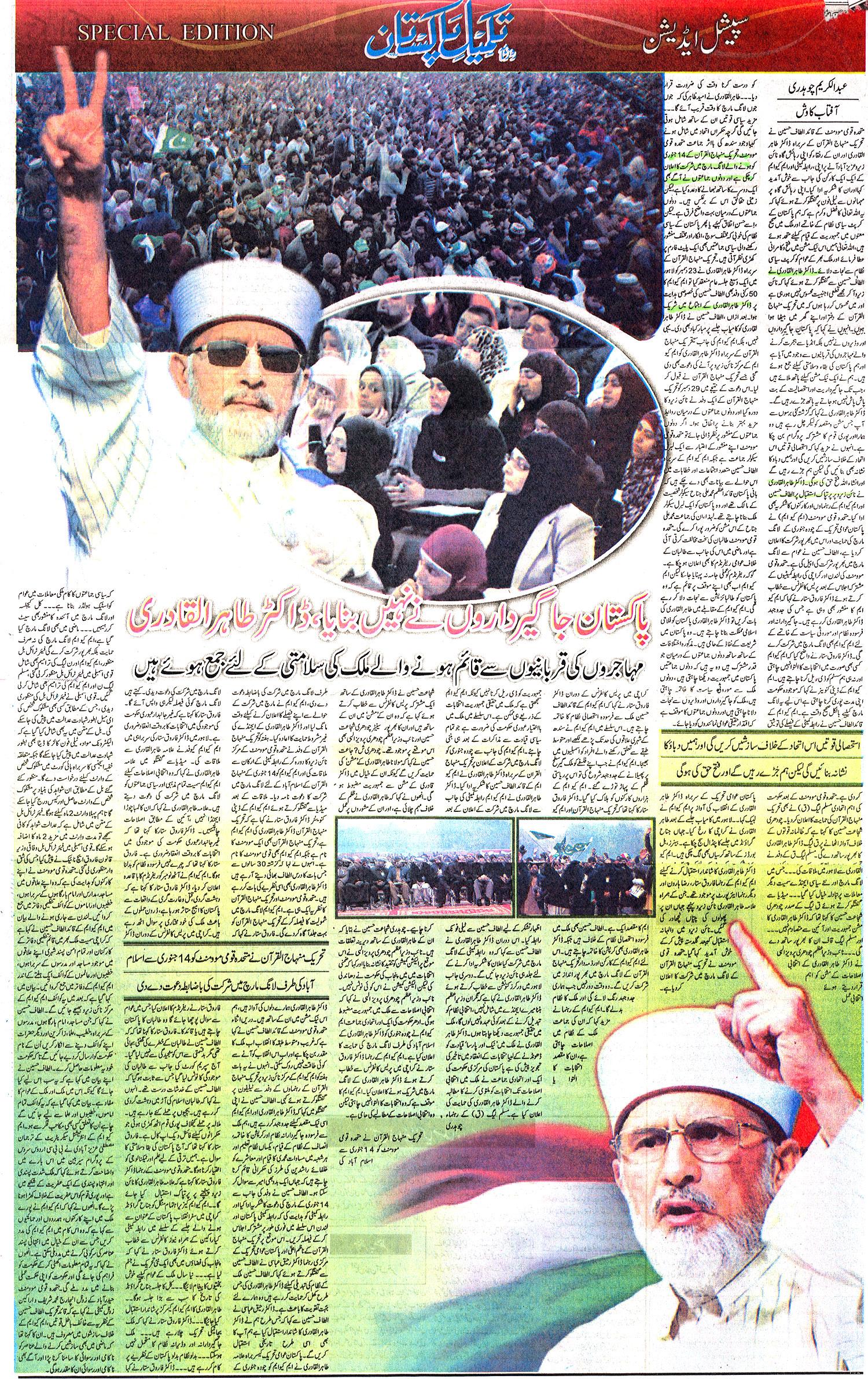 Mustafavi Student Movement Print Media Coverage Daily Takmeel e Pakistan