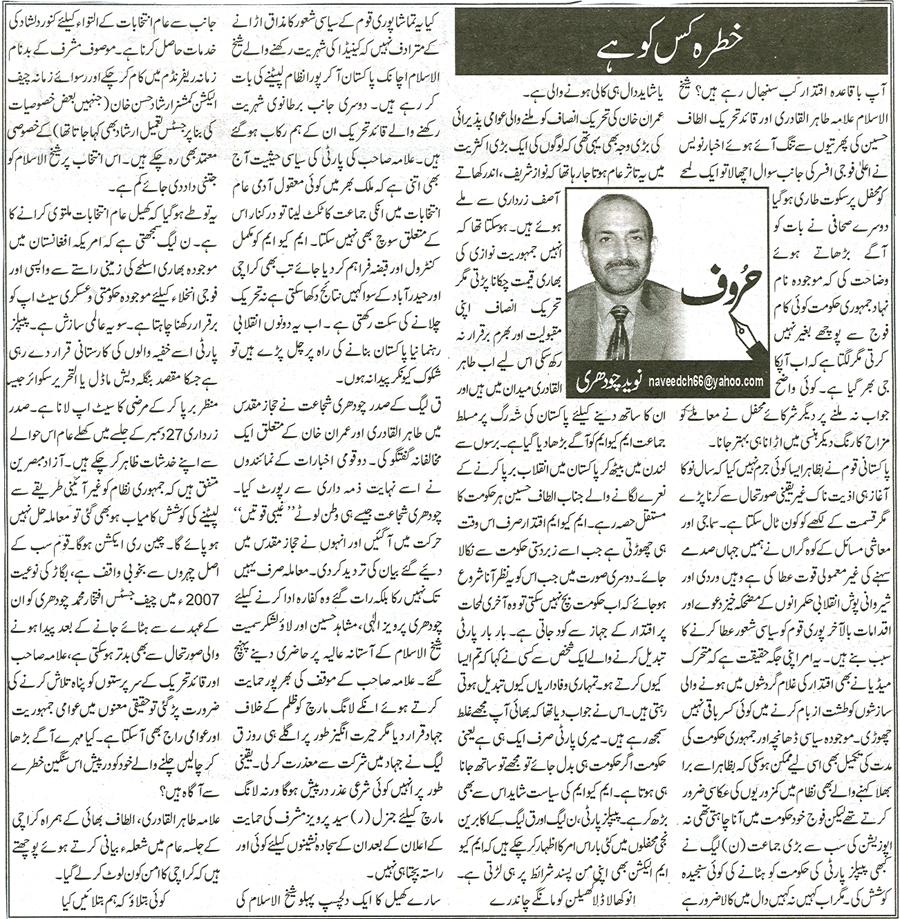 Mustafavi Student Movement Print Media Coverage Daily City42
