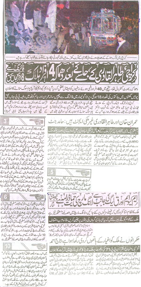 Mustafavi Student Movement Print Media Coverage Daily Jurat