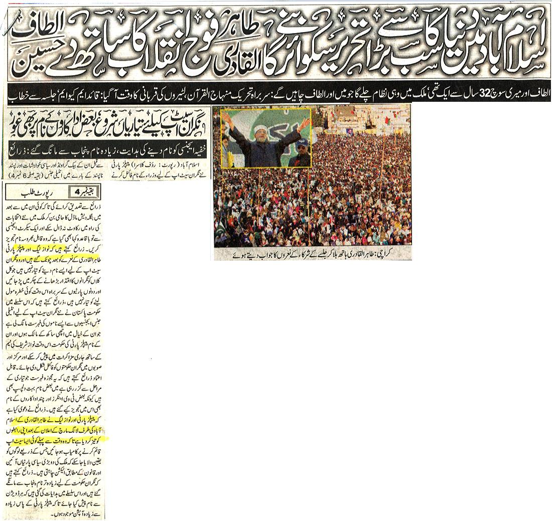 Mustafavi Student Movement Print Media Coverage Daily Dunya