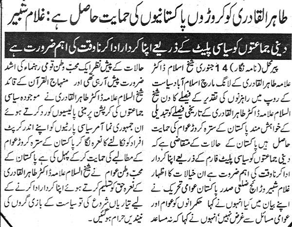 Mustafavi Student Movement Print Media Coverage Daily Insaf