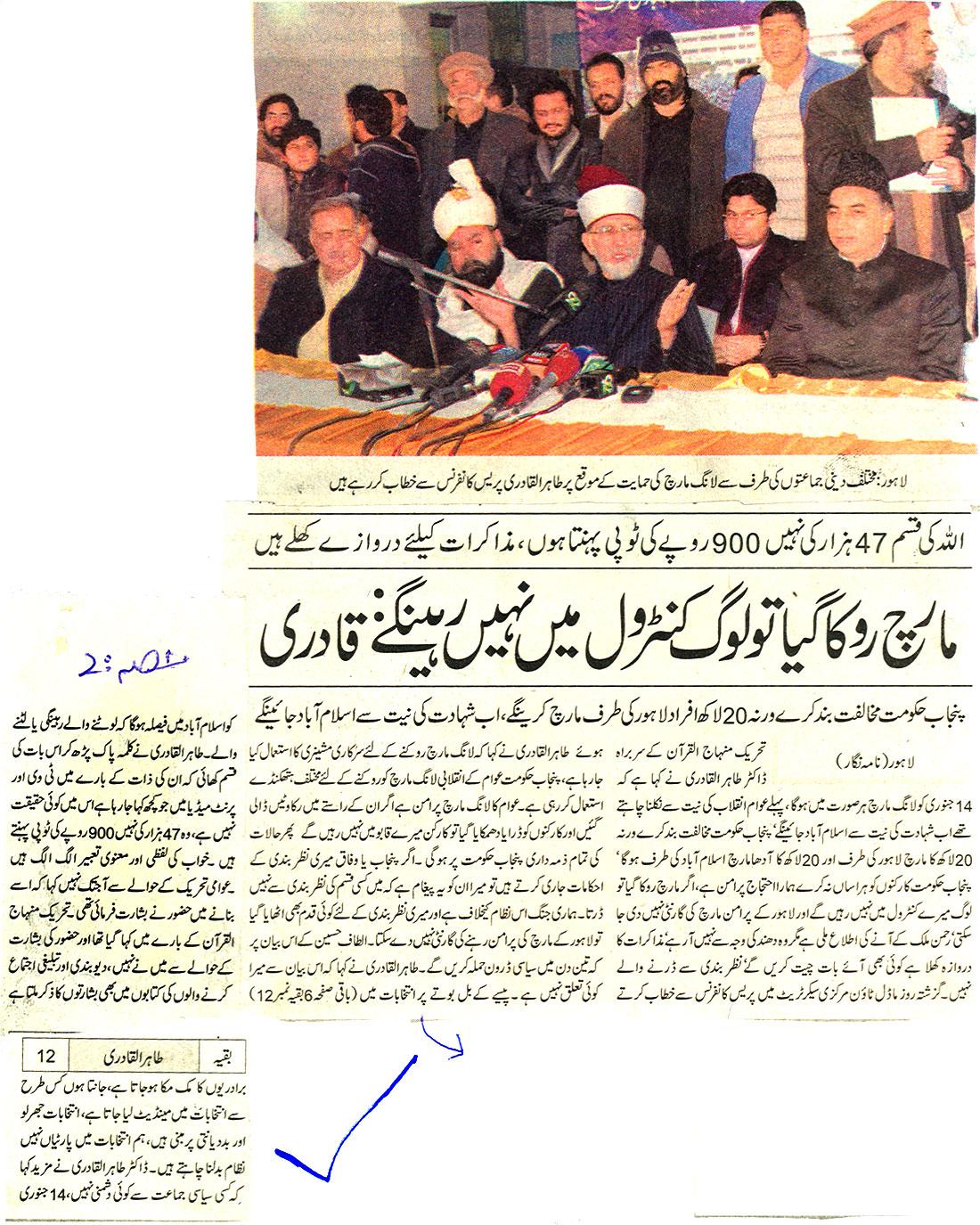 Mustafavi Student Movement Print Media Coverage Daily Jahan e Pakistan