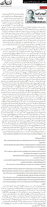Print Media Coverage Daily Nawa i Waqt - Sarwar Munir Rao