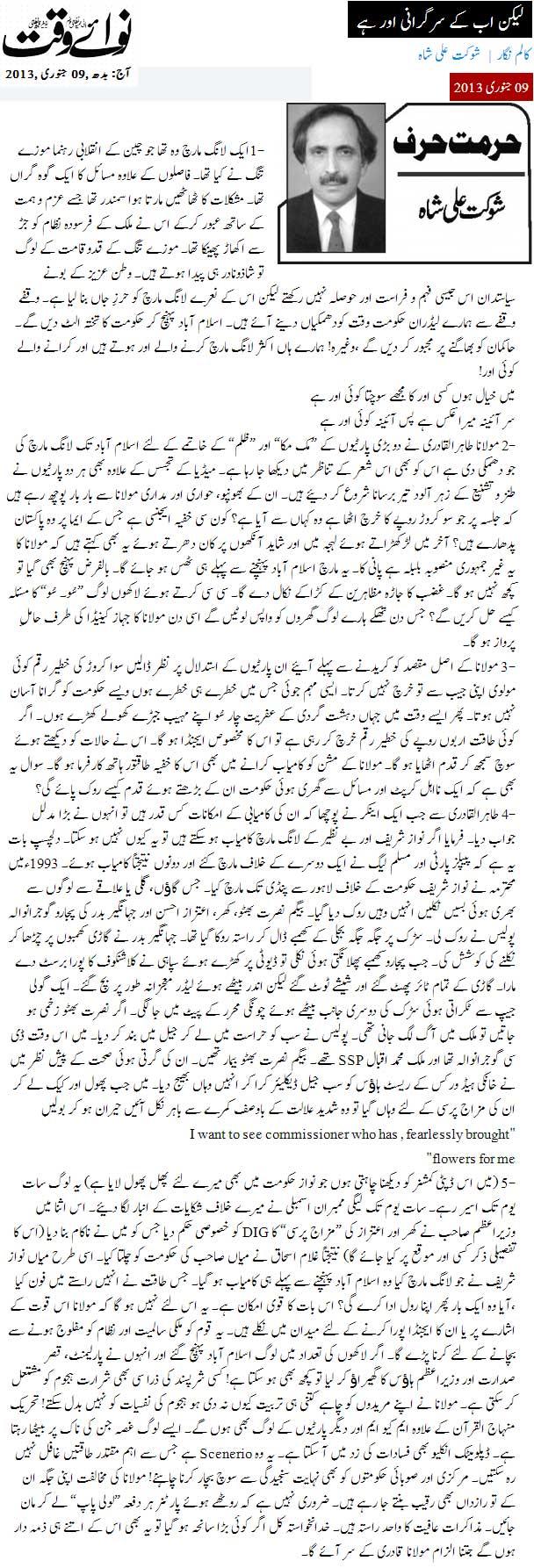 Print Media Coverage Daily Nawa i Waqt - Shaukat Ali Shah