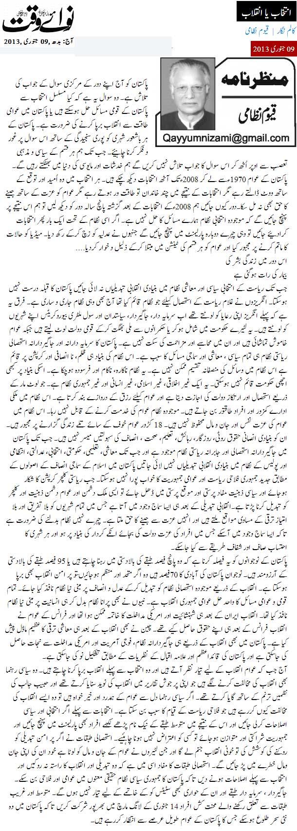 Print Media Coverage Daily Nawa i Waqt - Qayyum Nizami