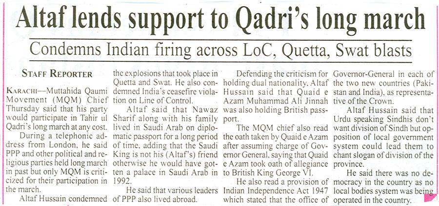Mustafavi Student Movement Print Media Coverage Daily Pakistan Observer