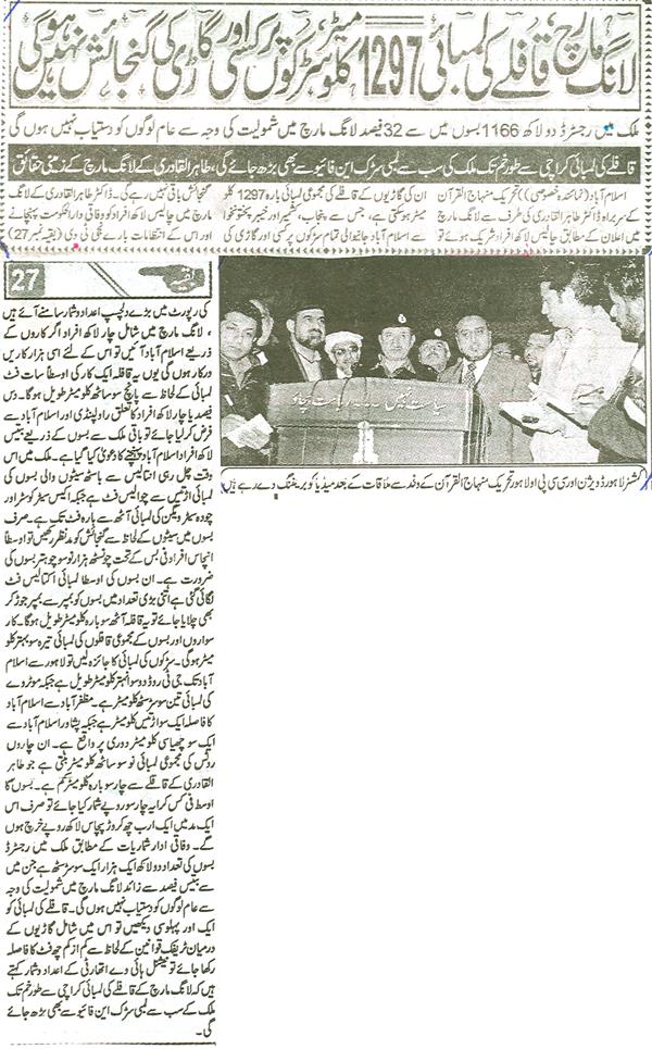 Print Media Coverage Daily Jang