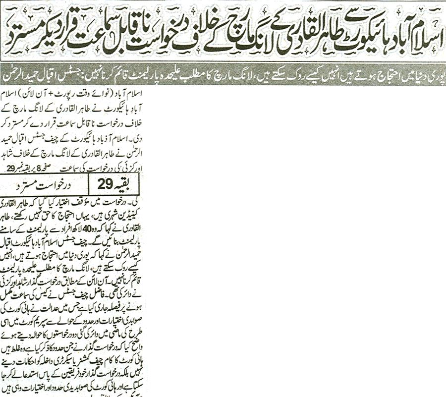 Print Media Coverage Daily Jurat