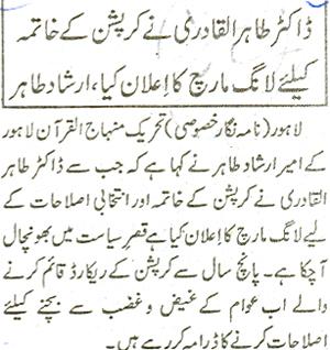 Print Media Coverage Daily Takmeel e Pakistan