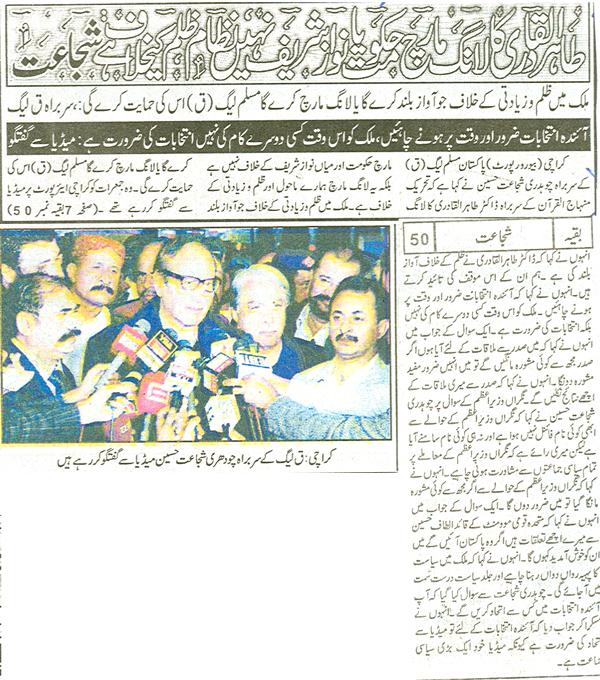 Minhaj-ul-Quran  Print Media CoverageDaily Takmeel e Pakistan
