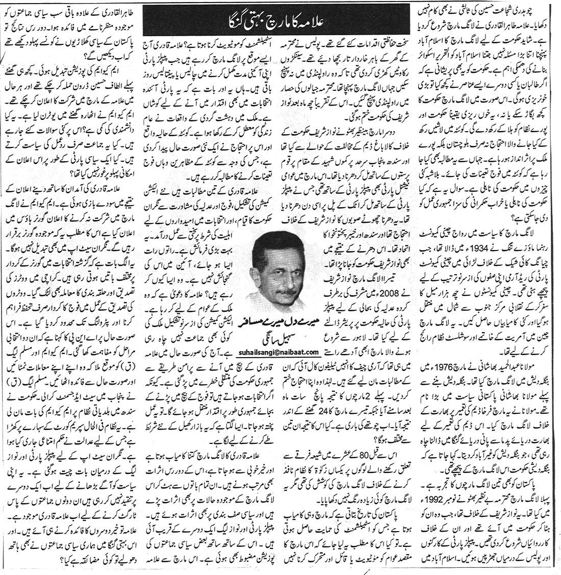 Mustafavi Student Movement Print Media Coverage Daily Nai Bat
