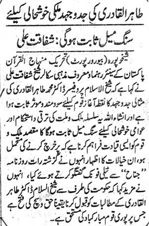 Mustafavi Student Movement Print Media Coverage Daily Jinah