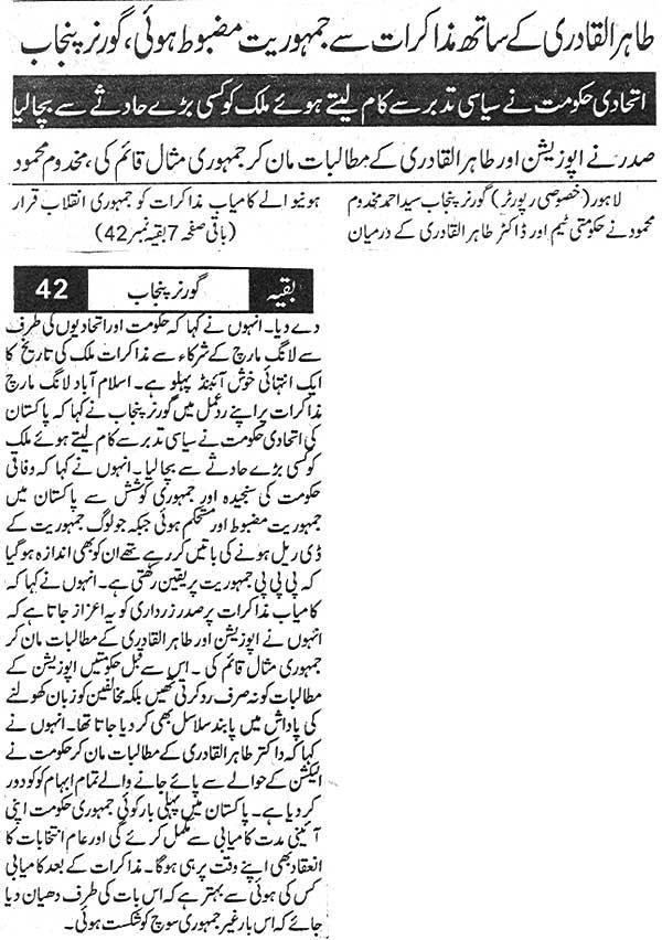 Mustafavi Student Movement Print Media Coverage Daily Samaa