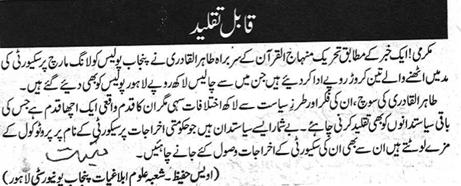 Minhaj-ul-Quran  Print Media CoverageDaily Nawa e waqt