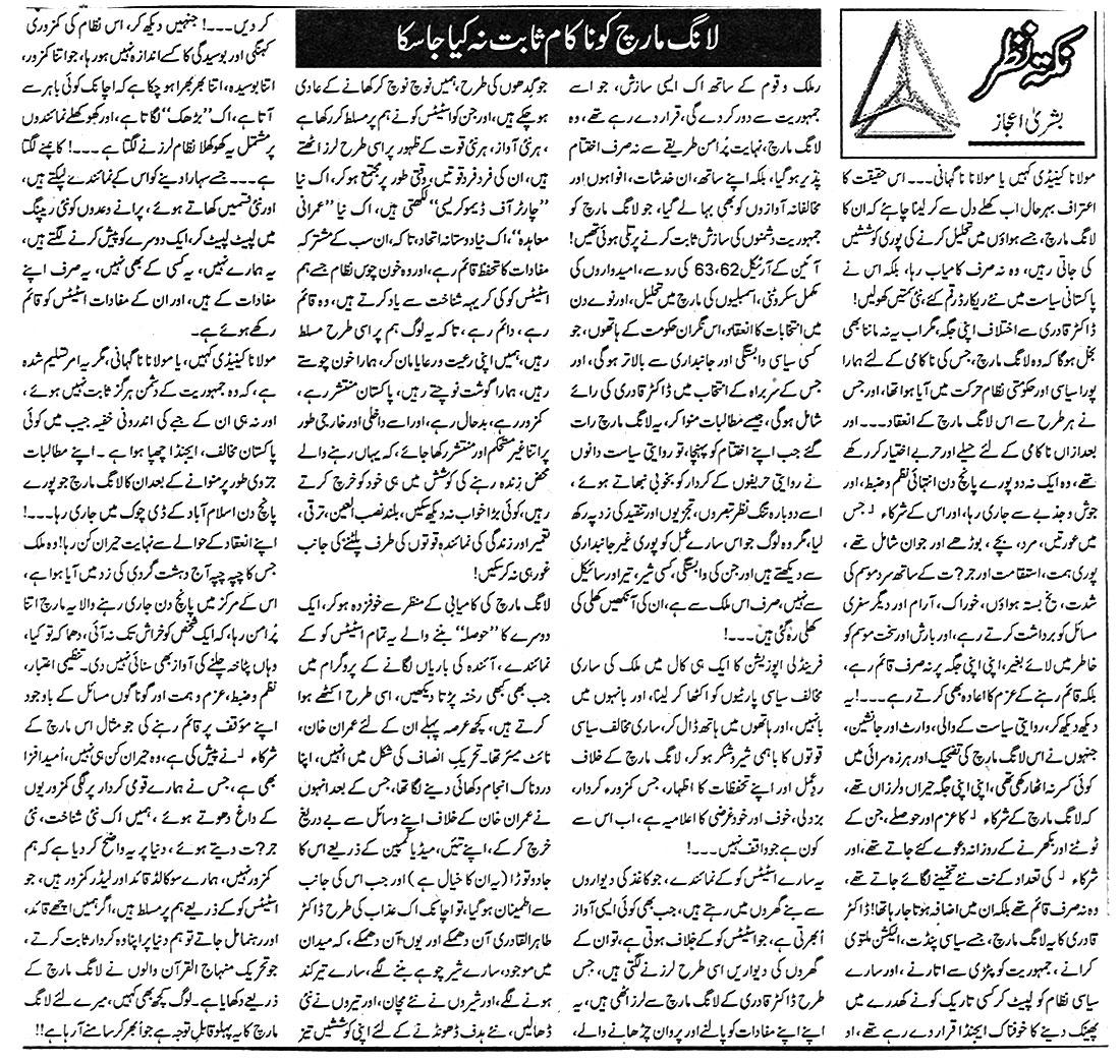 Minhaj-ul-Quran  Print Media CoverageDaily Mashriq