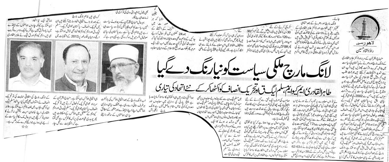 Minhaj-ul-Quran  Print Media CoverageDaily Khabreen