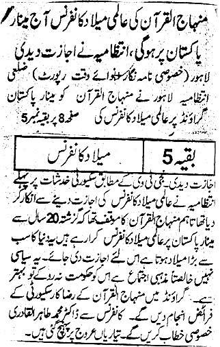Mustafavi Student Movement Print Media Coverage Daily Nawa-e-waqt