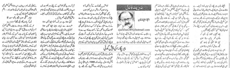 Mustafavi Student Movement Print Media Coverage Daily Jahan-e-Pakistan