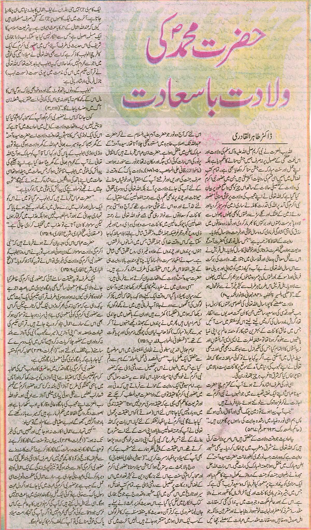 Mustafavi Student Movement Print Media Coverage Daily Jurrat