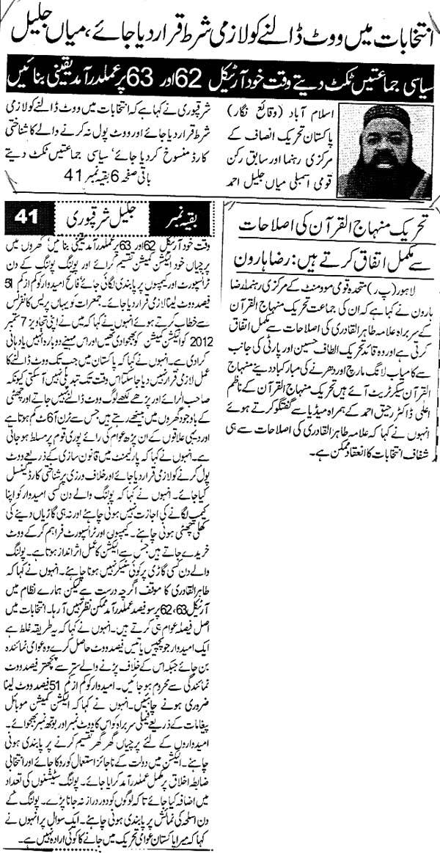 Mustafavi Student Movement Print Media Coverage Daily Osaf
