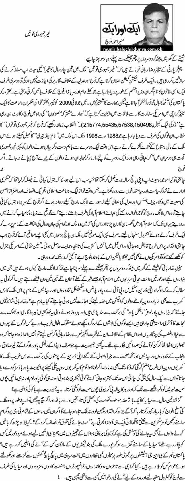 Minhaj-ul-Quran  Print Media CoverageDaily Dunya - Munir Ahmad Baloch