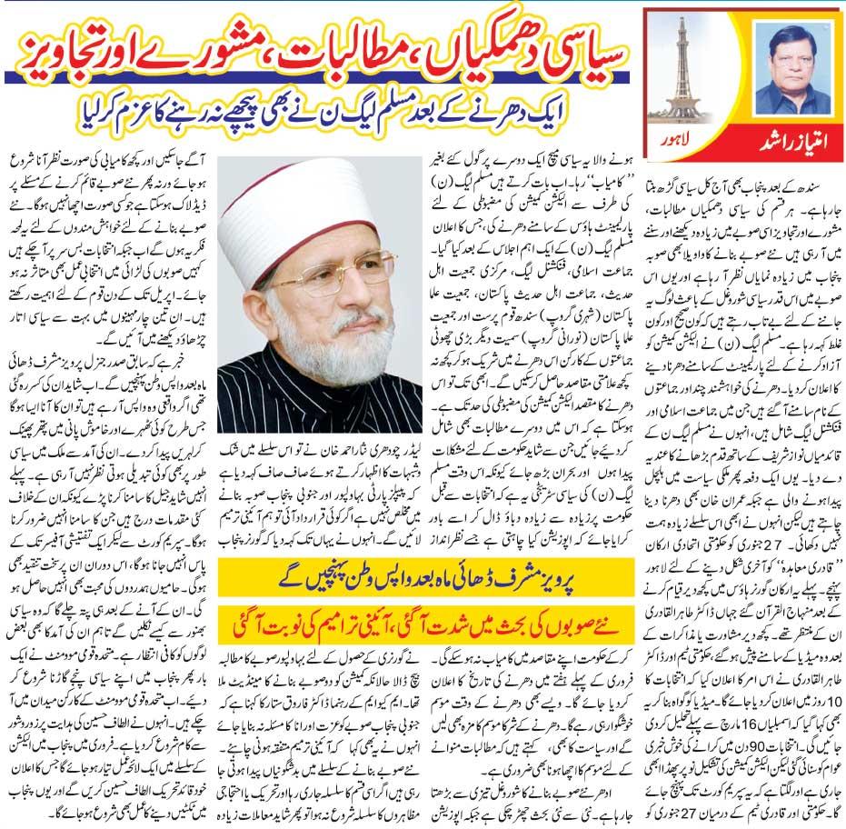 تحریک منہاج القرآن Minhaj-ul-Quran  Print Media Coverage پرنٹ میڈیا کوریج Daily Jang - Imtiaz Rashid