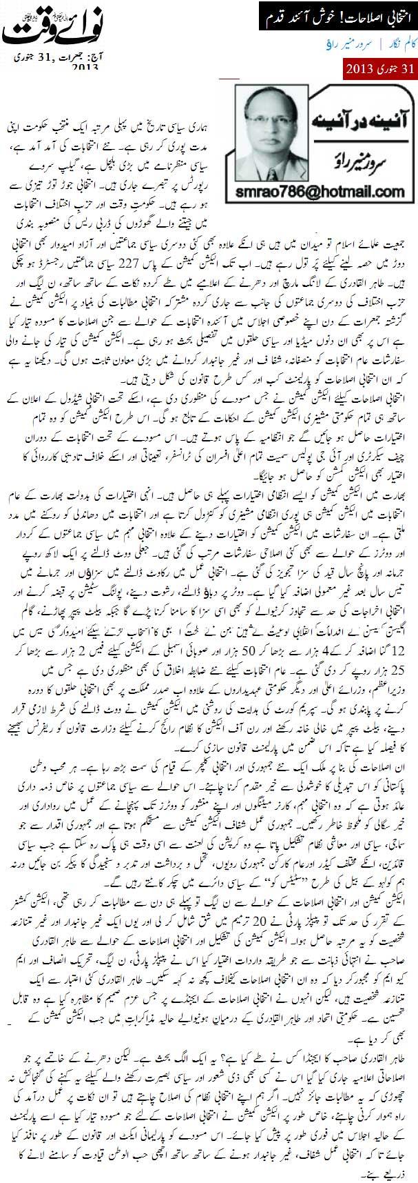 تحریک منہاج القرآن Minhaj-ul-Quran  Print Media Coverage پرنٹ میڈیا کوریج Daily Nawa i Waqt - Sarwar Munir Rao