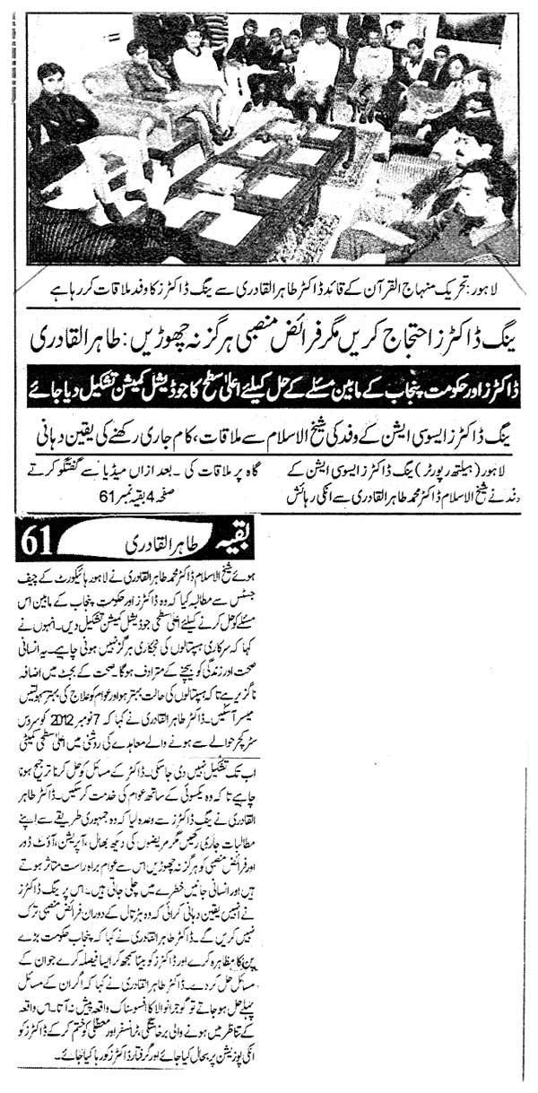 تحریک منہاج القرآن Minhaj-ul-Quran  Print Media Coverage پرنٹ میڈیا کوریج Daily As-sharq
