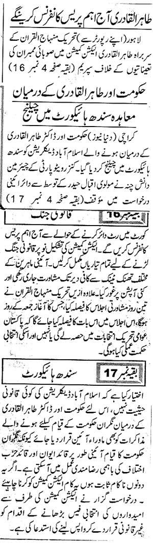 Minhaj-ul-Quran  Print Media CoverageDaily Dunya