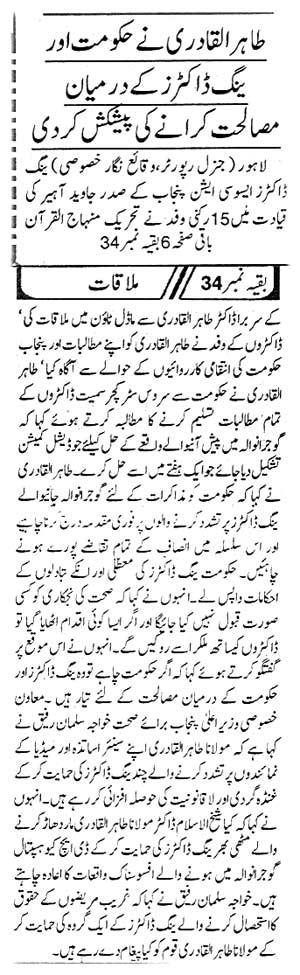 تحریک منہاج القرآن Minhaj-ul-Quran  Print Media Coverage پرنٹ میڈیا کوریج Daily Khabreen