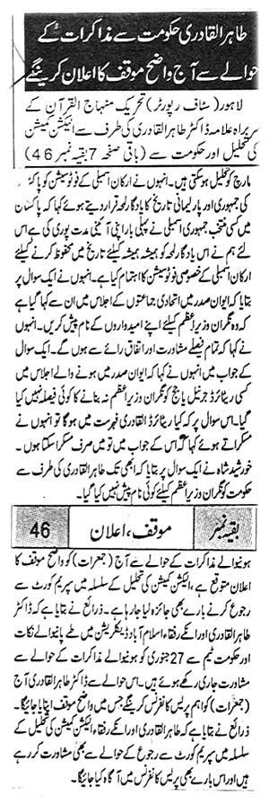 تحریک منہاج القرآن Minhaj-ul-Quran  Print Media Coverage پرنٹ میڈیا کوریج Daily Mashriq