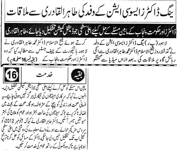 Minhaj-ul-Quran  Print Media CoverageDaily Paksitan